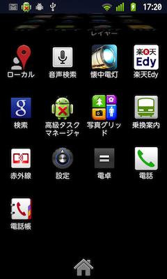 device-2012-12-15-172014